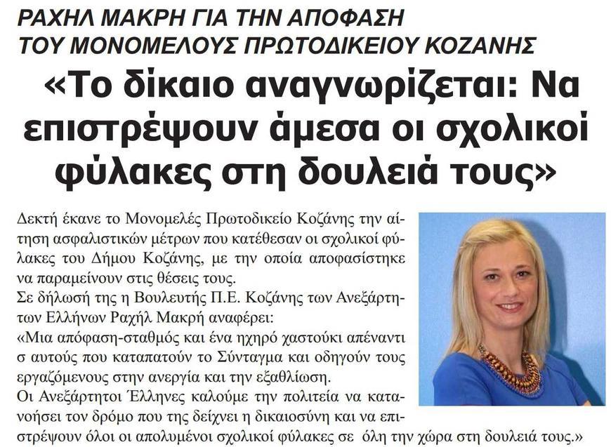 12-10-13 ΠΤΛΕΜΑΙΟΣ ΣΧΟΛΙΚΟΙΦΥΛΑΚΕΣ