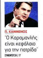 ΠΑΡΑΠΟΛΙΤΙΚΑ, Greece, Greek Parliament, ΒΟΥΛΗ ΤΩΝ ΕΛΛΗΝΩΝ, Βουλή των Ελλήνων, Βουλευτής, Βουλευτής Κοζάνης, Βουλευτίνα, Δυτική Μακεδονία, Εκλογική Περιφέρεια Κοζάνης, Ελλάς, Ελλάδα, Ελληνίδα, ΚΟΙΝΟΒΟΥΛΙΟ, Κοζάνη, Κοινοβουλευτικό Εργο, Κοινοβούλιο, Μακεδονία, ΡΑΧΗΛ ΜΑΚΡΗ, Ραχήλ Μακρή, βουλή, κοζάνησ, kozani, Macedonia, Parliament, Rachel Makri, Raxhl Makrh,