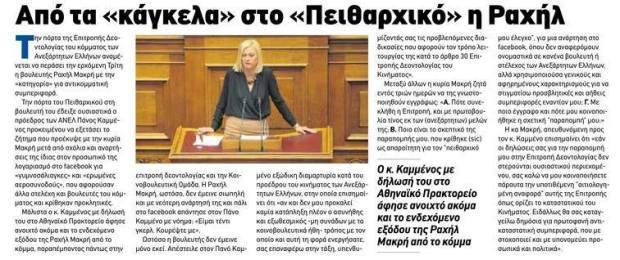 ΑΤΤΙΚΗ FREE PRESS,Greece, Greek Parliament, ΒΟΥΛΗ ΤΩΝ ΕΛΛΗΝΩΝ, Βουλή των Ελλήνων, Βουλευτής, Βουλευτής Κοζάνης, Βουλευτίνα, Δυτική Μακεδονία, Εκλογική Περιφέρεια Κοζάνης, Ελλάς, Ελλάδα, Ελληνίδα, ΚΟΙΝΟΒΟΥΛΙΟ, Κοζάνη, Κοινοβουλευτικό Εργο, Κοινοβούλιο, Μακεδονία, ΡΑΧΗΛ ΜΑΚΡΗ, Ραχήλ Μακρή, βουλή, κοζάνησ, kozani, Macedonia, Parliament, Rachel Makri, Raxhl Makrh,