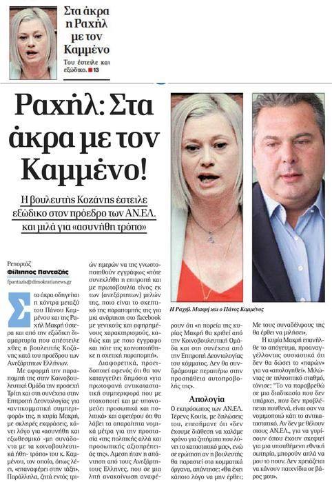 δημοκρατια, Greece, Greek Parliament, ΒΟΥΛΗ ΤΩΝ ΕΛΛΗΝΩΝ, Βουλή των Ελλήνων, Βουλευτής, Βουλευτής Κοζάνης, Βουλευτίνα, Δυτική Μακεδονία, Εκλογική Περιφέρεια Κοζάνης, Ελλάς, Ελλάδα, Ελληνίδα, ΚΟΙΝΟΒΟΥΛΙΟ, Κοζάνη, Κοινοβουλευτικό Εργο, Κοινοβούλιο, Μακεδονία, ΡΑΧΗΛ ΜΑΚΡΗ, Ραχήλ Μακρή, βουλή, κοζάνησ, kozani, Macedonia, Parliament, Rachel Makri, Raxhl Makrh,