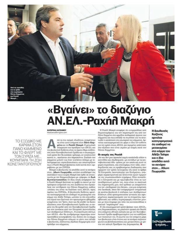 Greece, Greek Parliament, ΒΟΥΛΗ ΤΩΝ ΕΛΛΗΝΩΝ, Βουλή των Ελλήνων, Βουλευτής, Βουλευτής Κοζάνης, Βουλευτίνα, Δυτική Μακεδονία, Εκλογική Περιφέρεια Κοζάνης, Ελλάς, Ελλάδα, Ελληνίδα, ΚΟΙΝΟΒΟΥΛΙΟ, Κοζάνη, Κοινοβουλευτικό Εργο, Κοινοβούλιο, Μακεδονία, ΡΑΧΗΛ ΜΑΚΡΗ, Ραχήλ Μακρή, βουλή, κοζάνησ, kozani, Macedonia, Parliament, Rachel Makri, Raxhl Makrh,