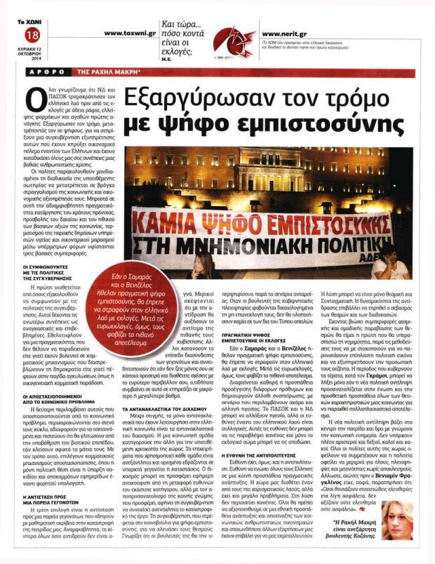 ΤΟ ΧΩΝΙ 11-10-14 ΑΡΘΡΟ Ρ. ΜΑΚΡΗ
