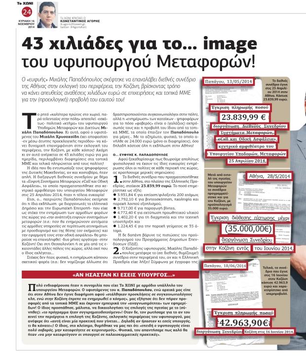 024-025_Papadopoulos-Raxil.indd