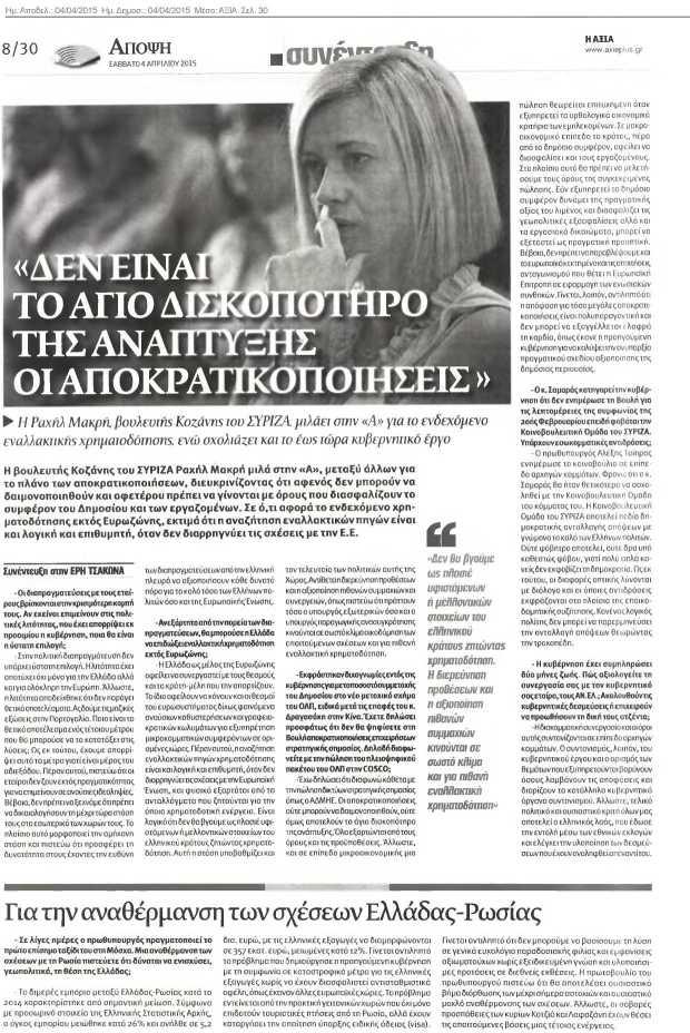 ΑΞΙΑ_σελ 30