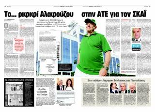 alafouzos_ATE (1)