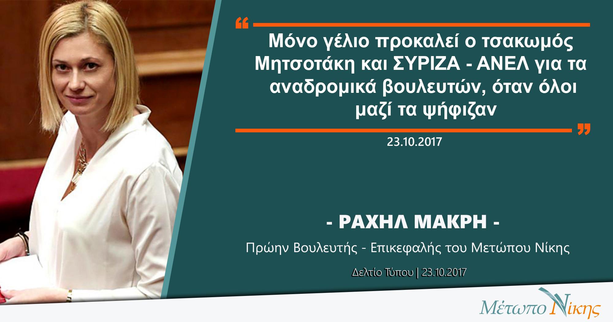 Ραχήλ Μακρή: «Μόνο γέλιο προκαλεί ο τσακωμός Μητσοτάκη και ΣΥΡΙΖΑ – ΑΝΕΛ για τα αναδρομικά βουλευτών, όταν όλοι μαζί τα ψήφιζαν»