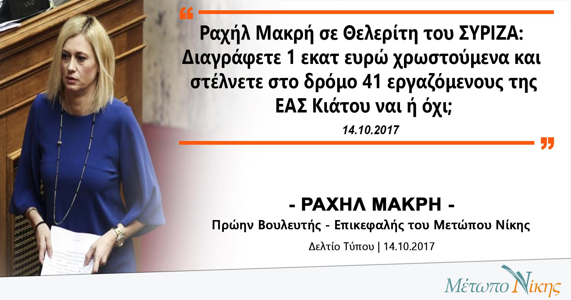 Ραχήλ Μακρή σε Θελερίτη του ΣΥΡΙΖΑ: Διαγράφετε 1 εκατ ευρώ χρωστούμενα και στέλνετε στο δρόμο 41 εργαζόμενους της ΕΑΣ Κιάτου ναι ή όχι;