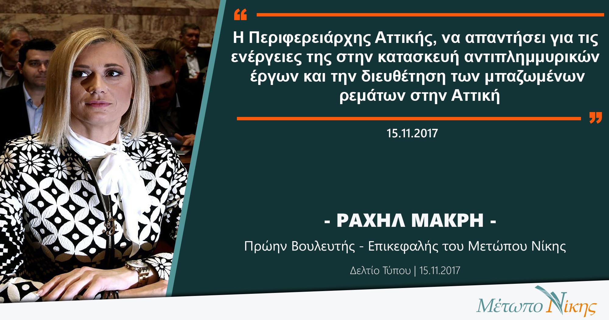 Ραχήλ Μακρή: «Η Περιφερειάρχης Αττικής, να απαντήσει για τις ενέργειες της στην κατασκευή αντιπλημμυρικών έργων και την διευθέτηση των μπαζωμένων ρεμάτων στην Αττική»