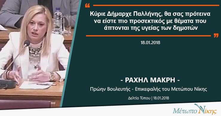 Ραχήλ Μακρή: «Κύριε Δήμαρχε Παλλήνης, θα σας πρότεινα να είστε πιο προσεκτικός με θέματα που άπτονται της υγείας των δημοτών»