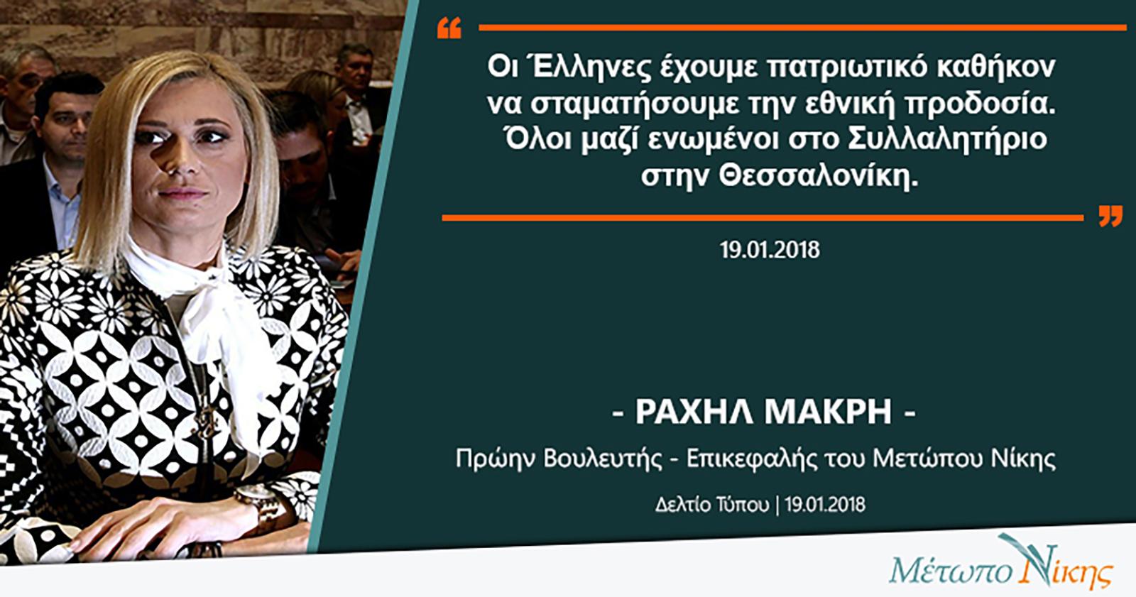 Ραχήλ Μακρή: «Οι Έλληνες έχουμε πατριωτικό καθήκον να σταματήσουμε την εθνική προδοσία. Όλοι μαζί ενωμένοι στο Συλλαλητήριο στην Θεσσαλονίκη»