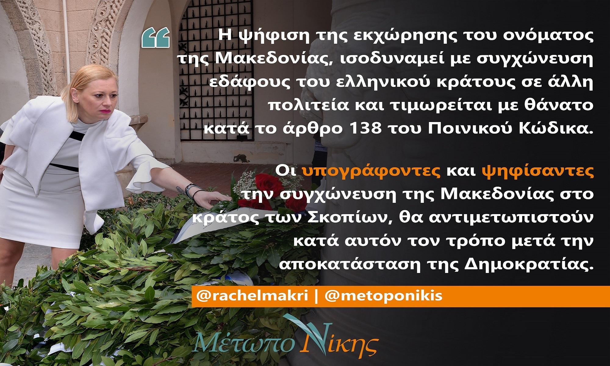 Δήλωση της Επικεφαλής του Μετώπου Νίκης, κ. Ραχήλ Μακρή, για την επίσκεψη του ΥΠΕΞ στα Σκόπια