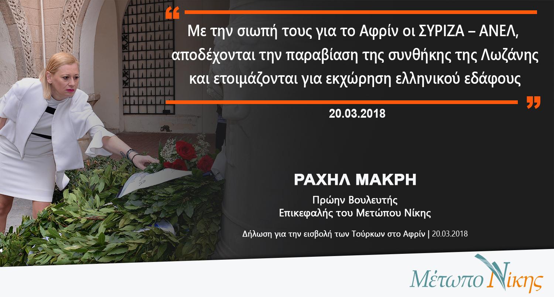 Δήλωση της Επικεφαλής του Μετώπου Νίκης κ. Ραχήλ Μακρή, για την εισβολή των Τούρκων στο Αφρίν