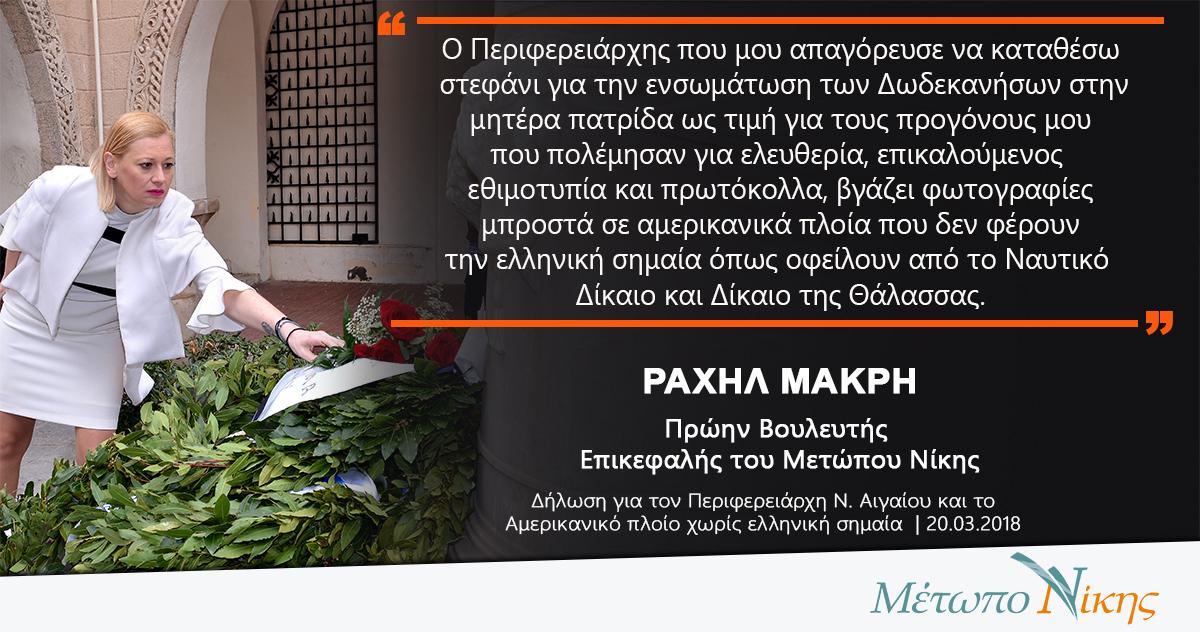 Δήλωση της Επικεφαλής του Μετώπου Νίκης κ. Ραχήλ Μακρή, για τον Περιφερειάρχη Ν. Αιγαίου και το Αμερικανικό πλοίο χωρίς ελληνική σημαία
