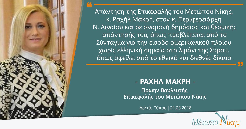 Απάντηση της Επικεφαλής του Μετώπου Νίκης, κ. Ραχήλ Μακρή, στον κ. Περιφερειάρχη Ν. Αιγαίου και σε αναμονή δημόσιας και θεσμικής απάντησής του, όπως προβλέπεται από το Σύνταγμα για την είσοδο αμερικανικού πλοίου χωρίς ελληνική σημαία στο λιμάνι της Σύρου, όπως οφείλει από το εθνικό και διεθνές δίκαιο.