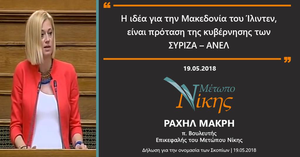 Ραχήλ Μακρή: «Η ιδέα για την Μακεδονία του Ίλιντεν, είναι πρόταση της κυβέρνησης των ΣΥΡΙΖΑ – ΑΝΕΛ»