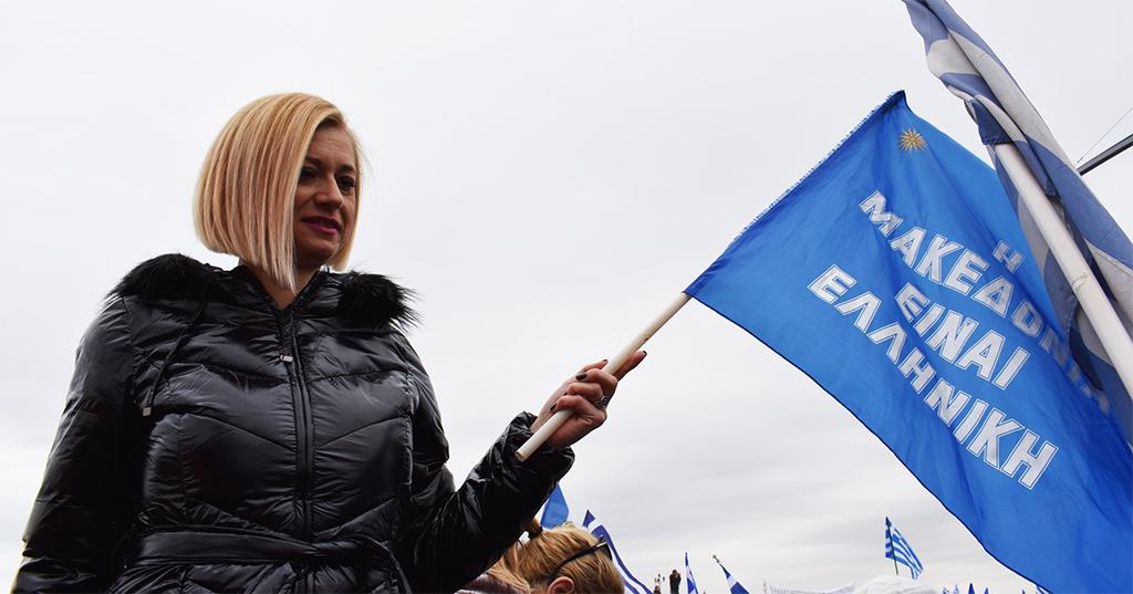 Ραχήλ Μακρή: «Η συμφωνία των Πρεσπών αποτελεί μια συνειδητή εχθρική πράξη κατά των Ελλήνων, από την ίδια τους την πολιτική ηγεσία» | 08.12.2018