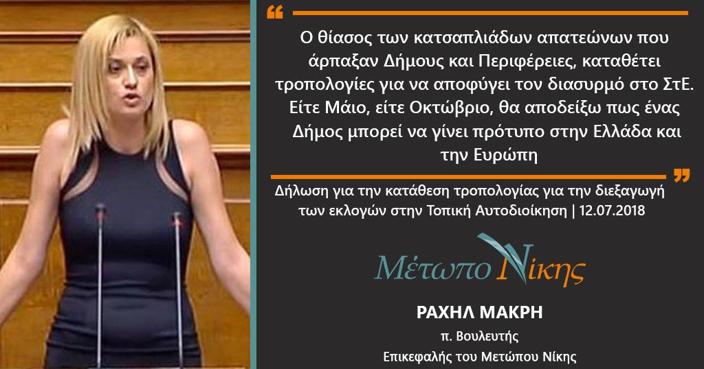 Ραχήλ Μακρή: «Ο θίασος των κατσαπλιάδων απατεώνων που άρπαξαν Δήμους και Περιφέρειες, καταθέτει τροπολογίες για να αποφύγει τον διασυρμό στο ΣτΕ. Είτε Μάιο, είτε Οκτώβριο, θα αποδείξω πως ένας Δήμος μπορεί να γίνει πρότυπο στην Ελλάδα και την Ευρώπη»