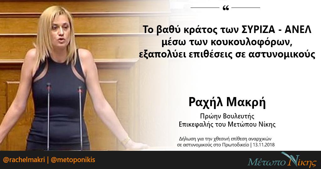 Ραχήλ Μακρή: «Το βαθύ κράτος των ΣΥΡΙΖΑ – ΑΝΕΛ μέσω των κουκουλοφόρων, εξαπολύει επιθέσεις σε αστυνομικούς»