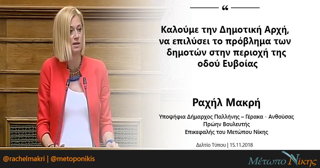 Ραχήλ Μακρή: «Καλούμε την Δημοτική Αρχή, να επιλύσει το πρόβλημα των δημοτών στην περιοχή της οδού Ευβοίας»