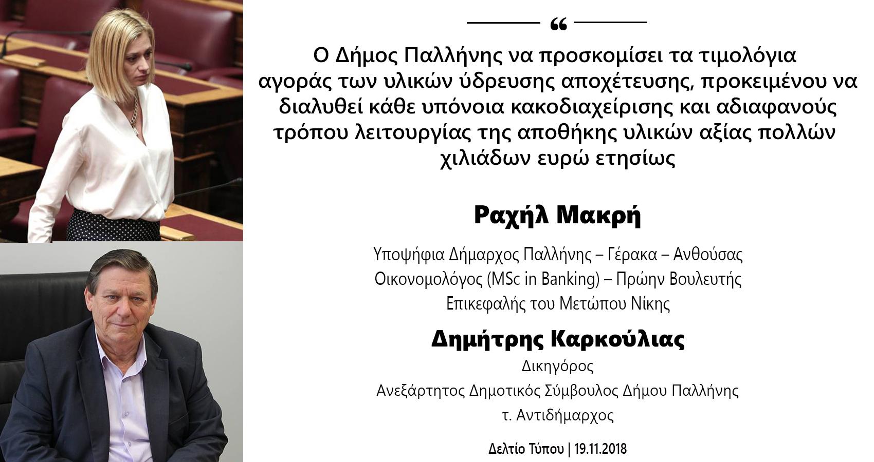"""Ραχήλ Μακρή – Δημήτρης Καρκούλιας: """"Ο Δήμος Παλλήνης να προσκομίσει τα τιμολόγια αγοράς των υλικών ύδρευσης αποχέτευσης, προκειμένου να διαλυθεί κάθε υπόνοια κακοδιαχείρισης και αδιαφανούς τρόπου λειτουργίας της αποθήκης υλικών αξίας πολλών χιλιάδων ευρώ ετησίως"""""""