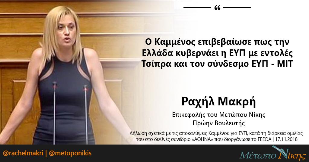 Ραχήλ Μακρή: «Ο Καμμένος επιβεβαίωσε πως την Ελλάδα κυβερνάει η ΕΥΠ με εντολές Τσίπρα και τον σύνδεσμο ΕΥΠ – ΜΙΤ»