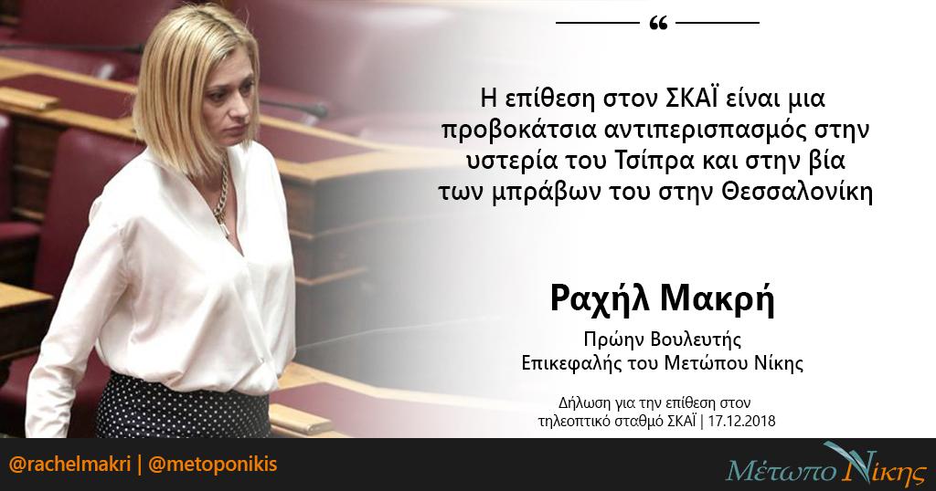 Ραχήλ Μακρή: «Η επίθεση στον ΣΚΑΪ είναι μια προβοκάτσια αντιπερισπασμός στην υστερία του Τσίπρα και στην βία των μπράβων του στην Θεσσαλονίκη»