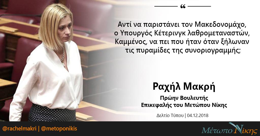Ραχήλ Μακρή: «Αντί να παριστάνει τον Μακεδονομάχο, ο Υπουργός Κέτερινγκ λαθρομεταναστών, Καμμένος, να πει που ήταν όταν ξήλωναν τις πυραμίδες της συνοριογραμμής;