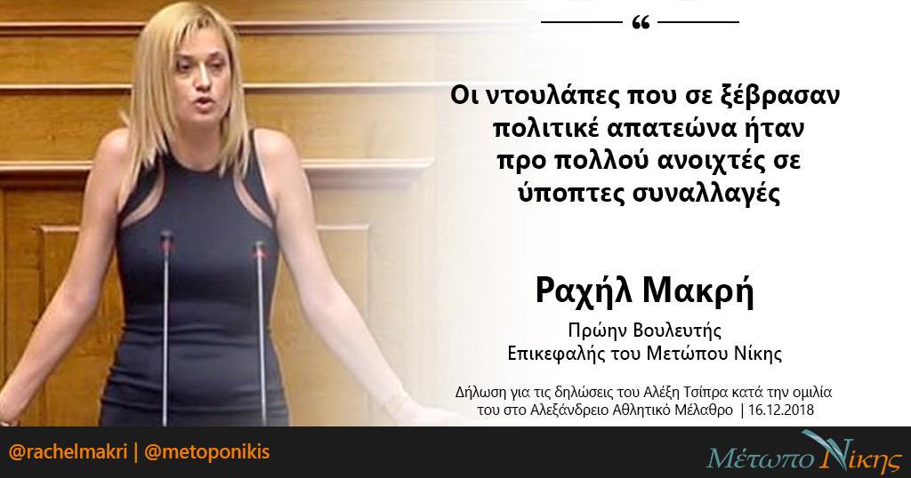 Ραχήλ Μακρή σε Τσίπρα: «Οι ντουλάπες που σε ξέβρασαν πολιτικέ απατεώνα ήταν προ πολλού ανοιχτές σε ύποπτες συναλλαγές»