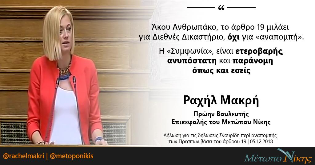 Ραχήλ Μακρή σε ΑΝΕΛ: «Άκου Ανθρωπάκο, το άρθρο 19 μιλάει για Διεθνές Δικαστήριο, όχι για «αναπομπή». Η «Συμφωνία», είναι ετεροβαρής, ανυπόστατη και παράνομη όπως και εσείς»