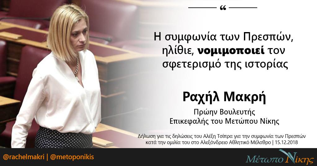 Ραχήλ Μακρή σε Αλέξη Τσίπρα: «Η συμφωνία των Πρεσπών, ηλίθιε, νομιμοποιεί τον σφετερισμό της ιστορίας»