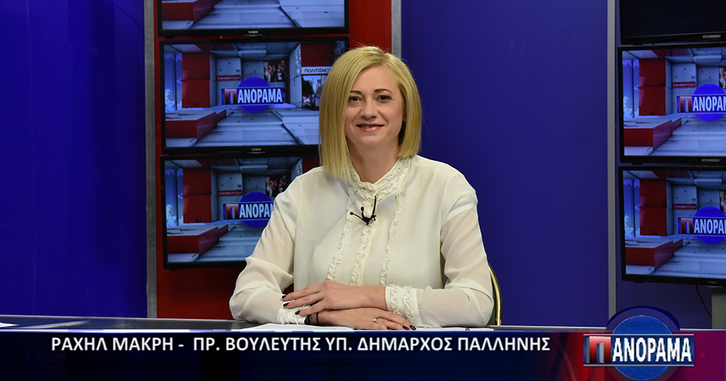 Η Ραχήλ Μακρή για την συμφωνία των Πρεσπών στην εκπομπή «Πανόραμα» με την Άλκηστη Ζαλοκώστα | 19.01.2019