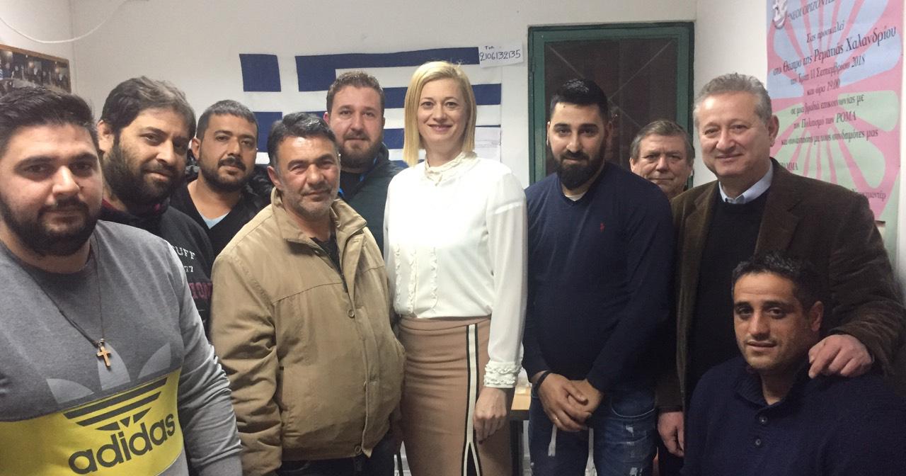 Συνάντηση της Ραχήλ Μακρή, με τον Σύλλογο «Νέοι Ορίζοντες Ελλήνων Ρομά» Γέρακα