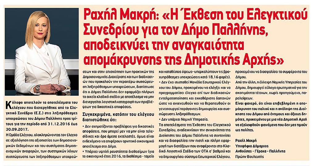 Δημοσίευμα για την Έκθεση του Ελεγκτικού Συνεδρίου για τον Δήμο Παλλήνης | 14.02.2019