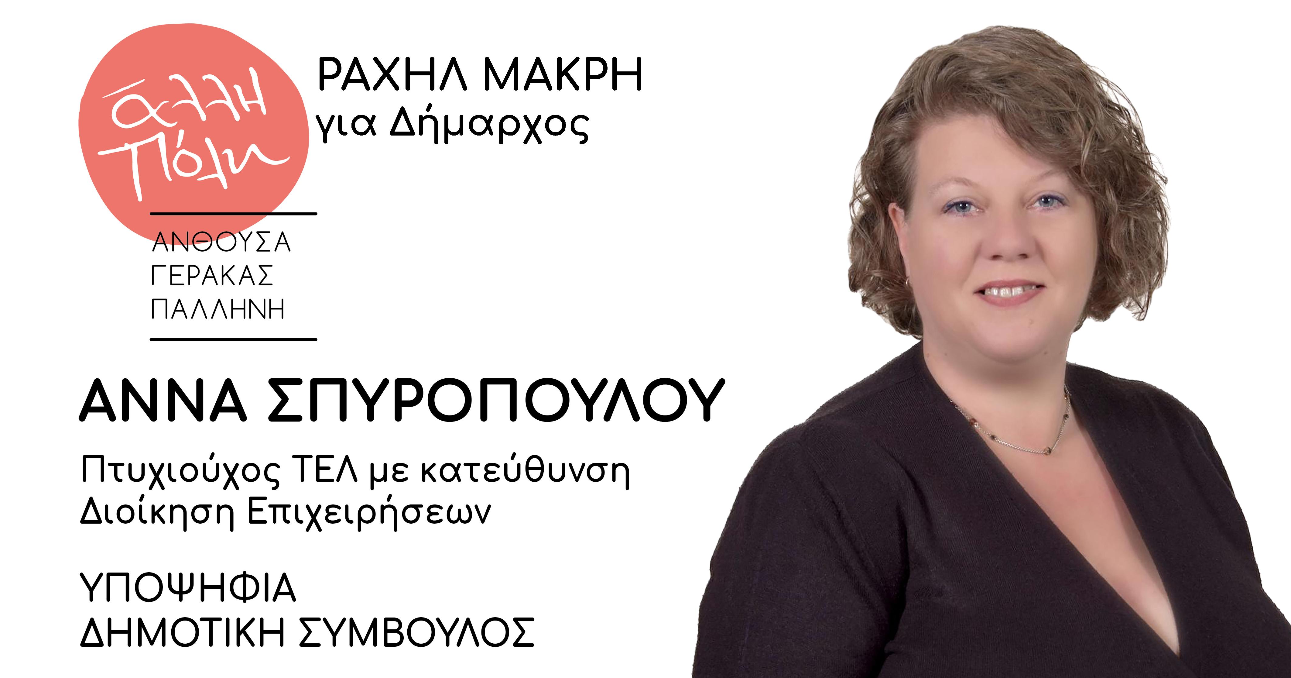 Υποψήφια Δημοτική Σύμβουλος – Άννα Σπυροπούλου