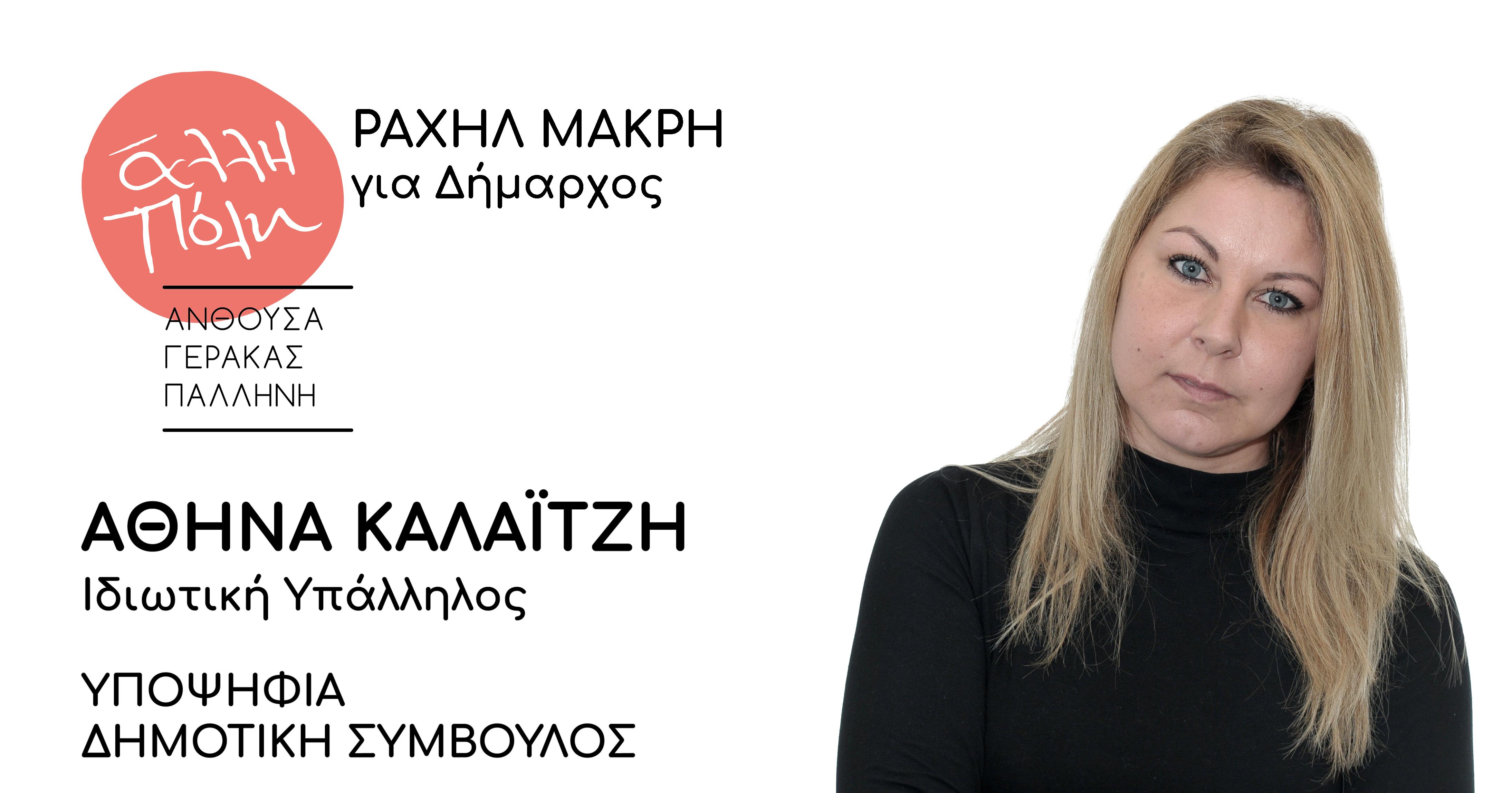 Υποψήφια Δημοτική Σύμβουλος – Αθηνά Καλαϊτζή