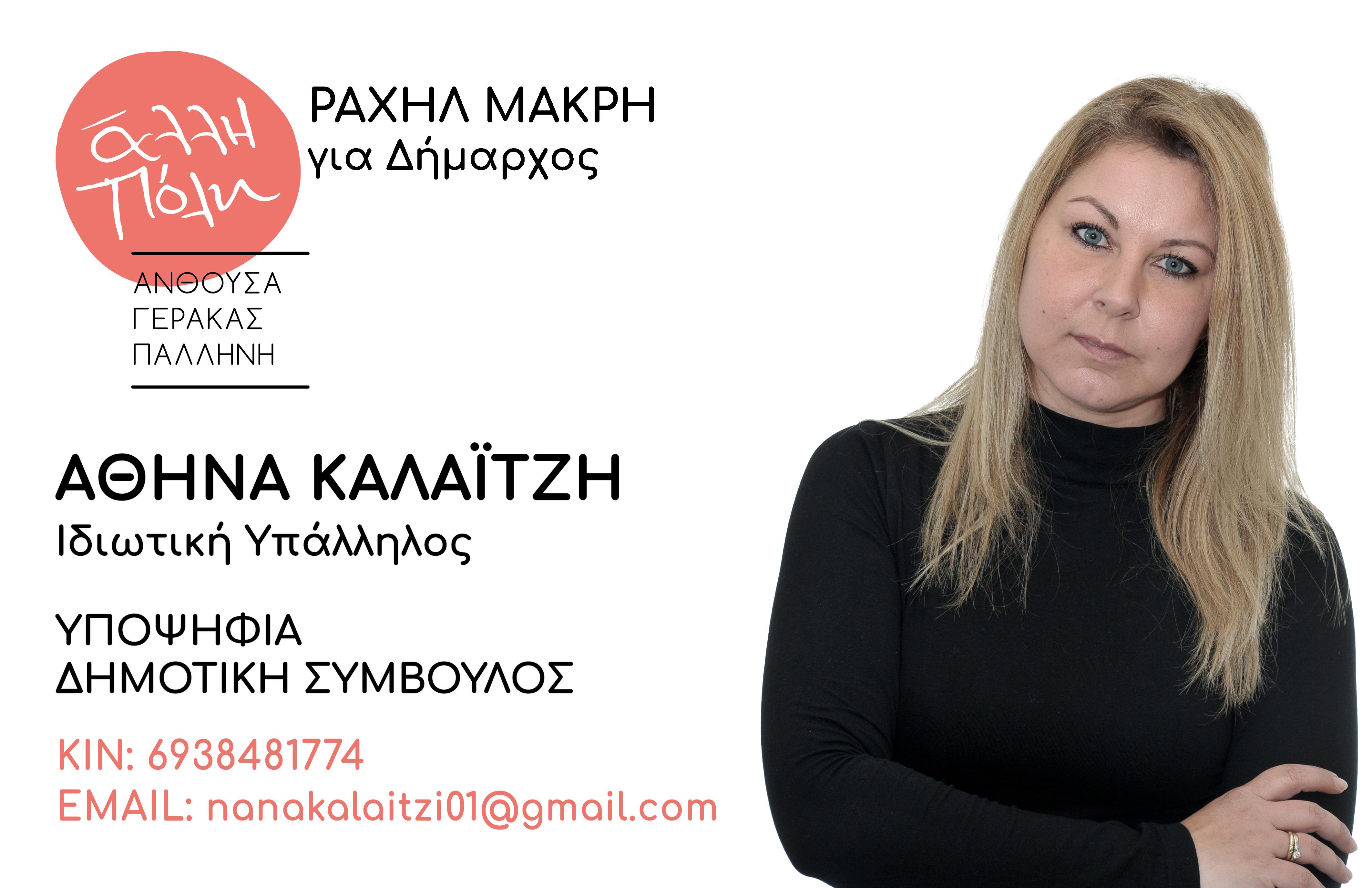 athina kalaitzi