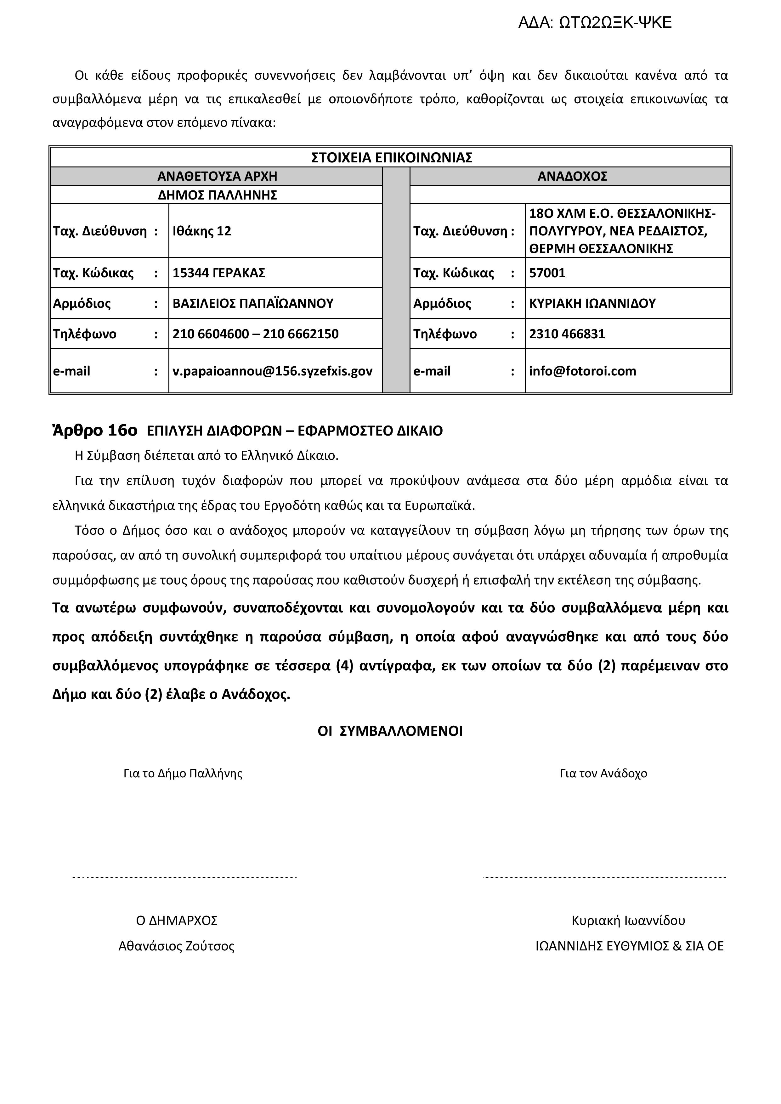 Document-page-011