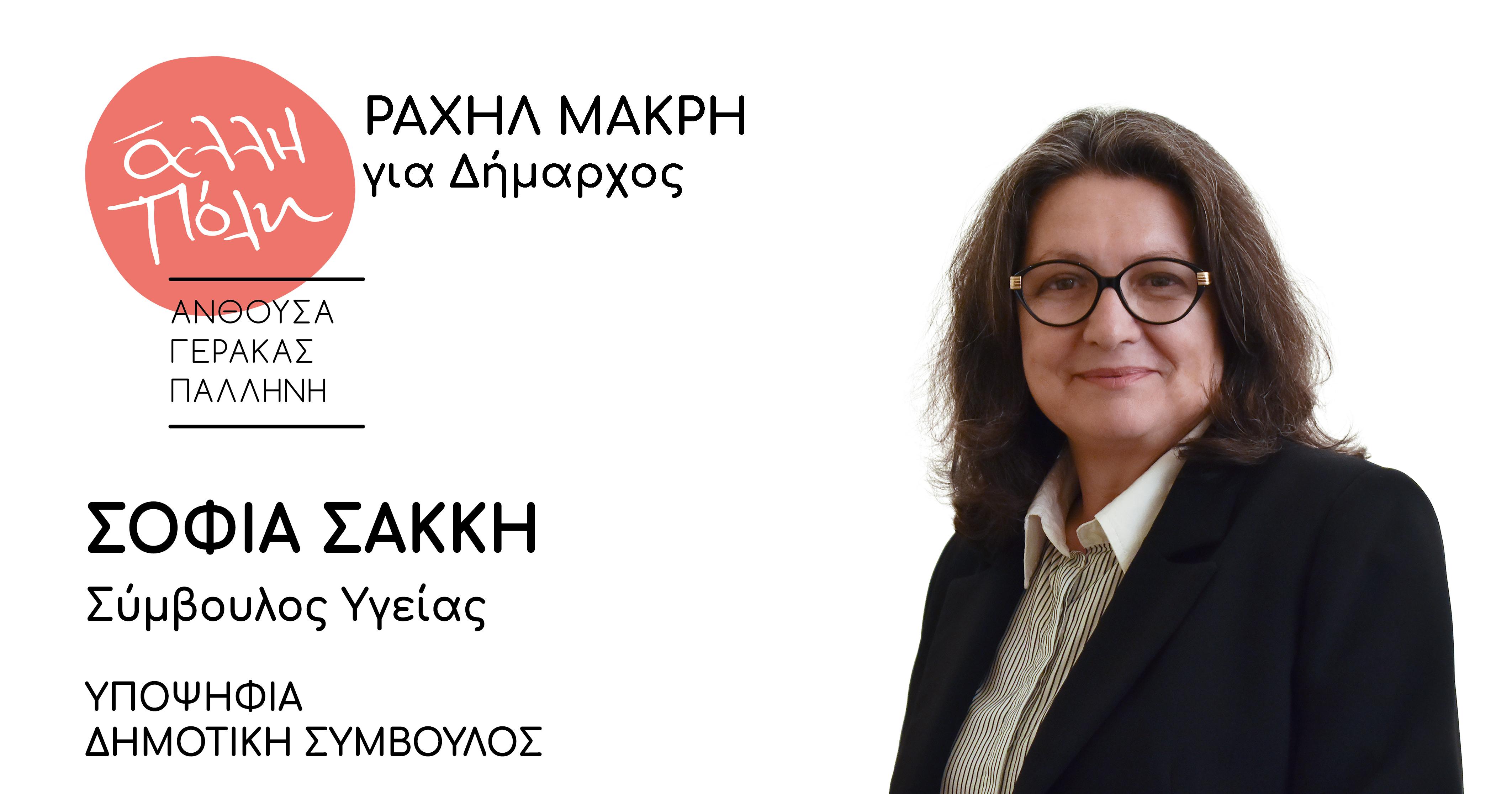 Υποψήφια Δημοτική Σύμβουλος – Σοφία Σακκή