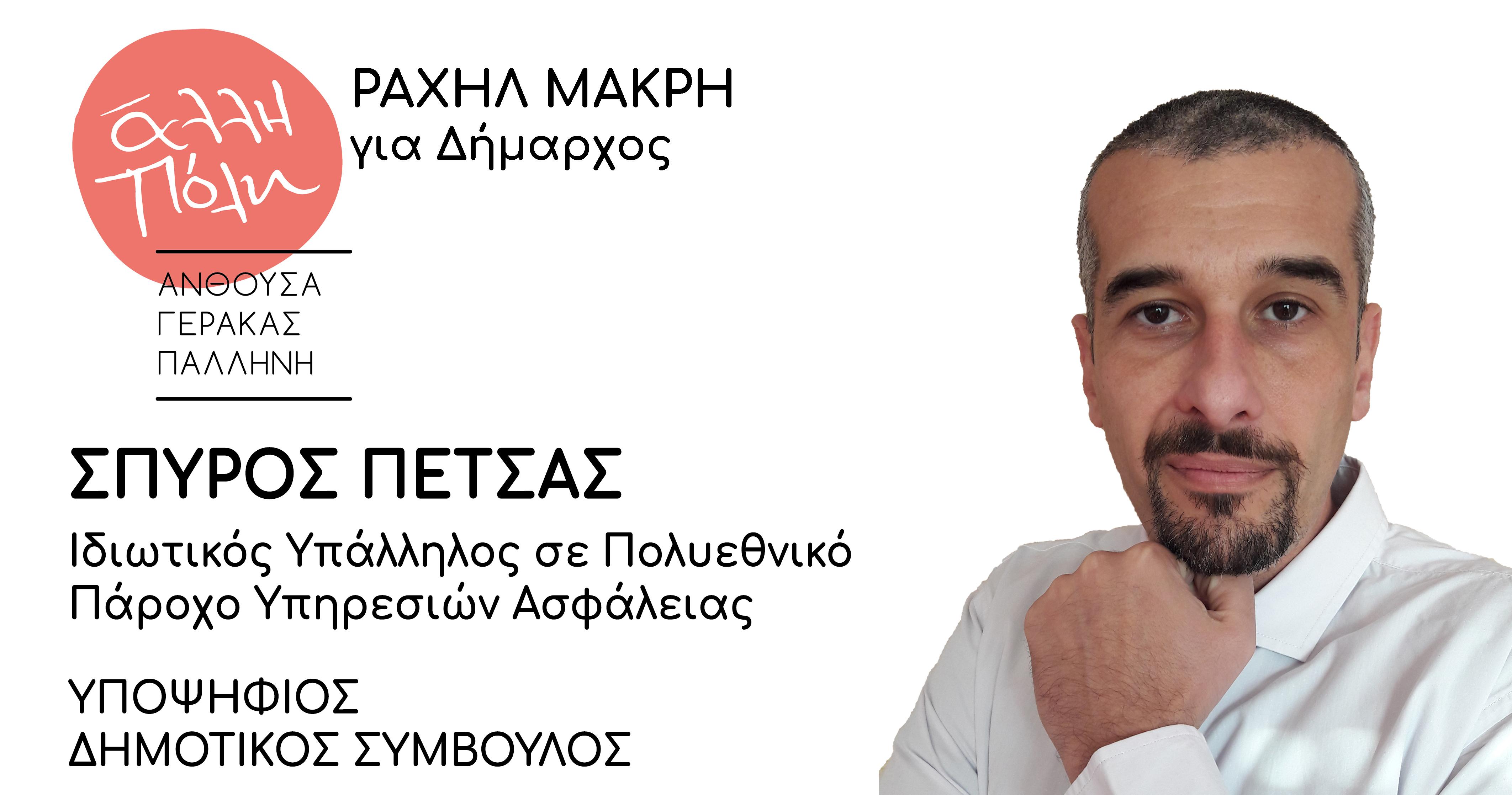 Υποψήφιος Δημοτικός Σύμβουλος – Σπύρος Πέτσας