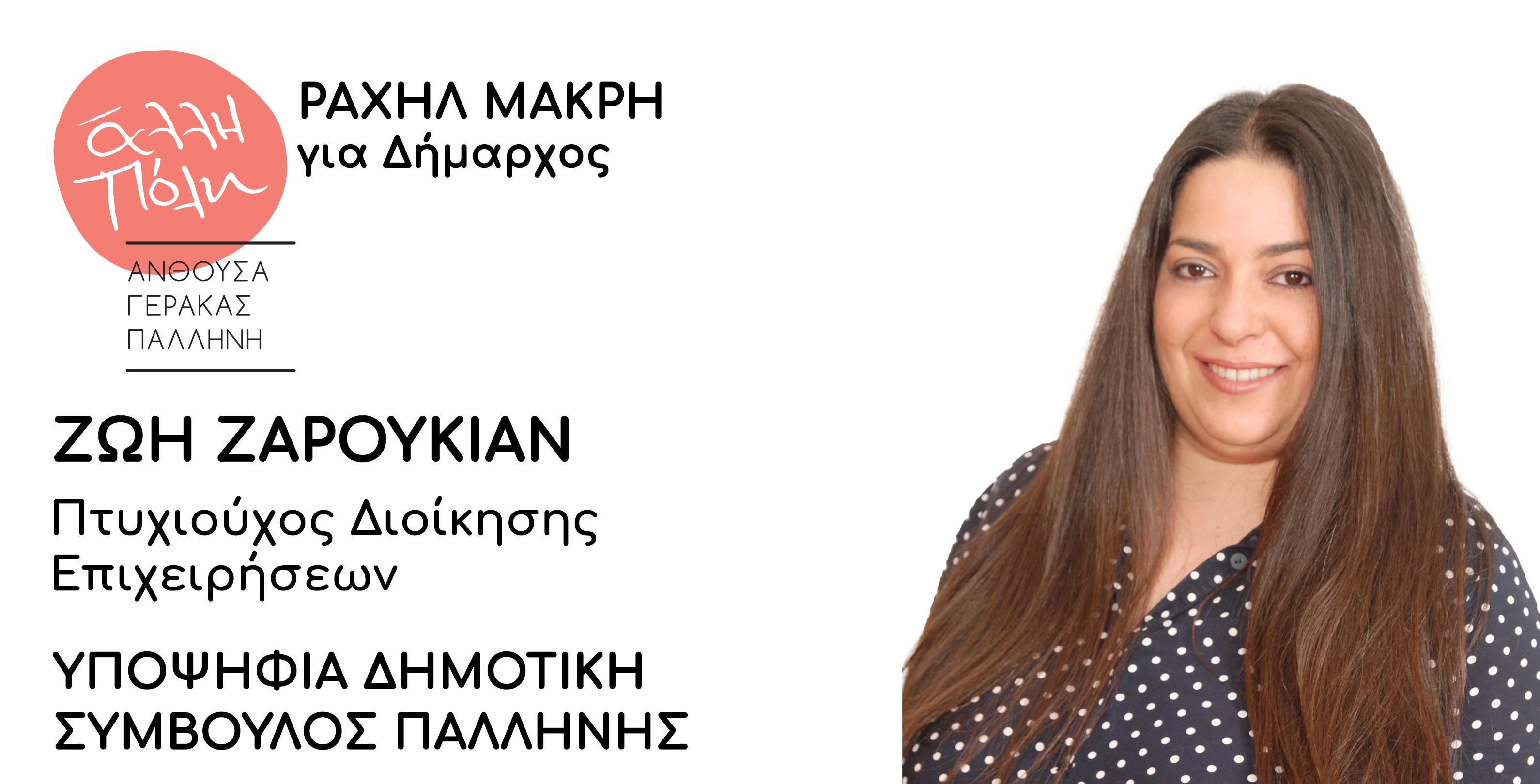 Υποψήφια Δημοτική Σύμβουλος – Ζωή Ζαρουκιάν