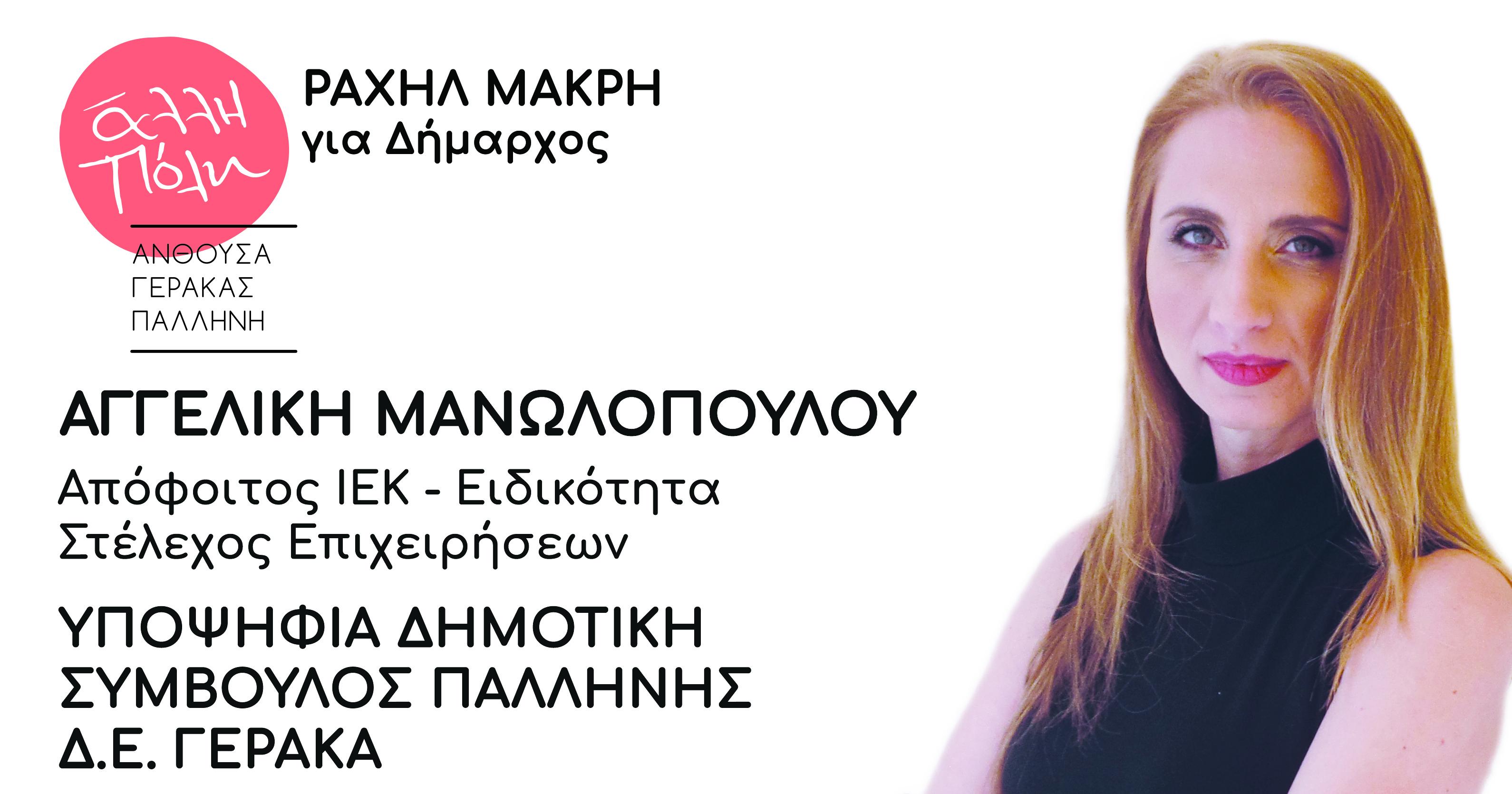 Υποψήφια Δημοτική Σύμβουλος – Αγγελική Μανωλοπούλου