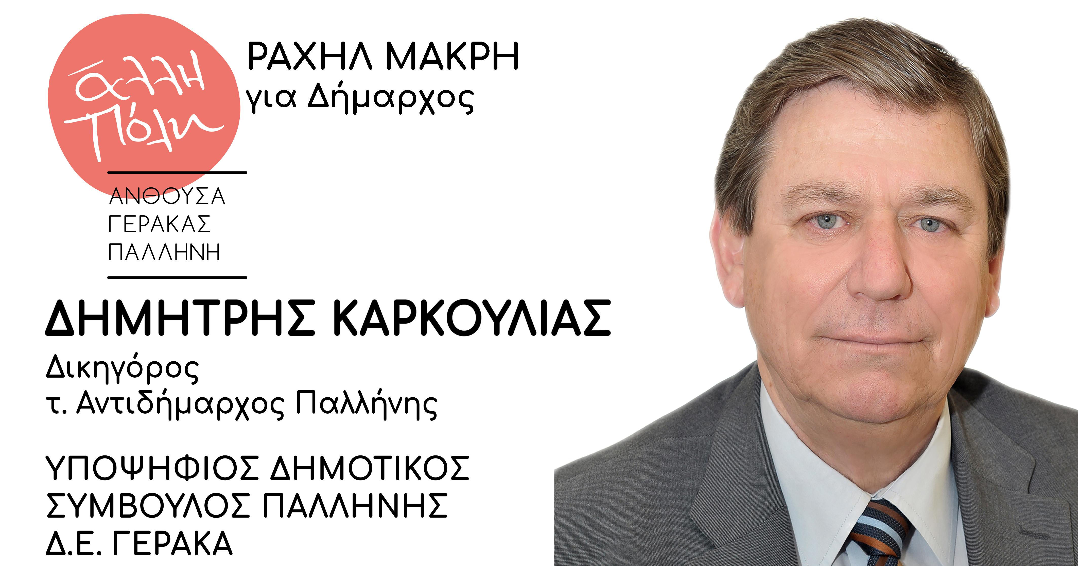 Υποψήφιος Δημοτικός Σύμβουλος – Δημήτρης Καρκούλιας