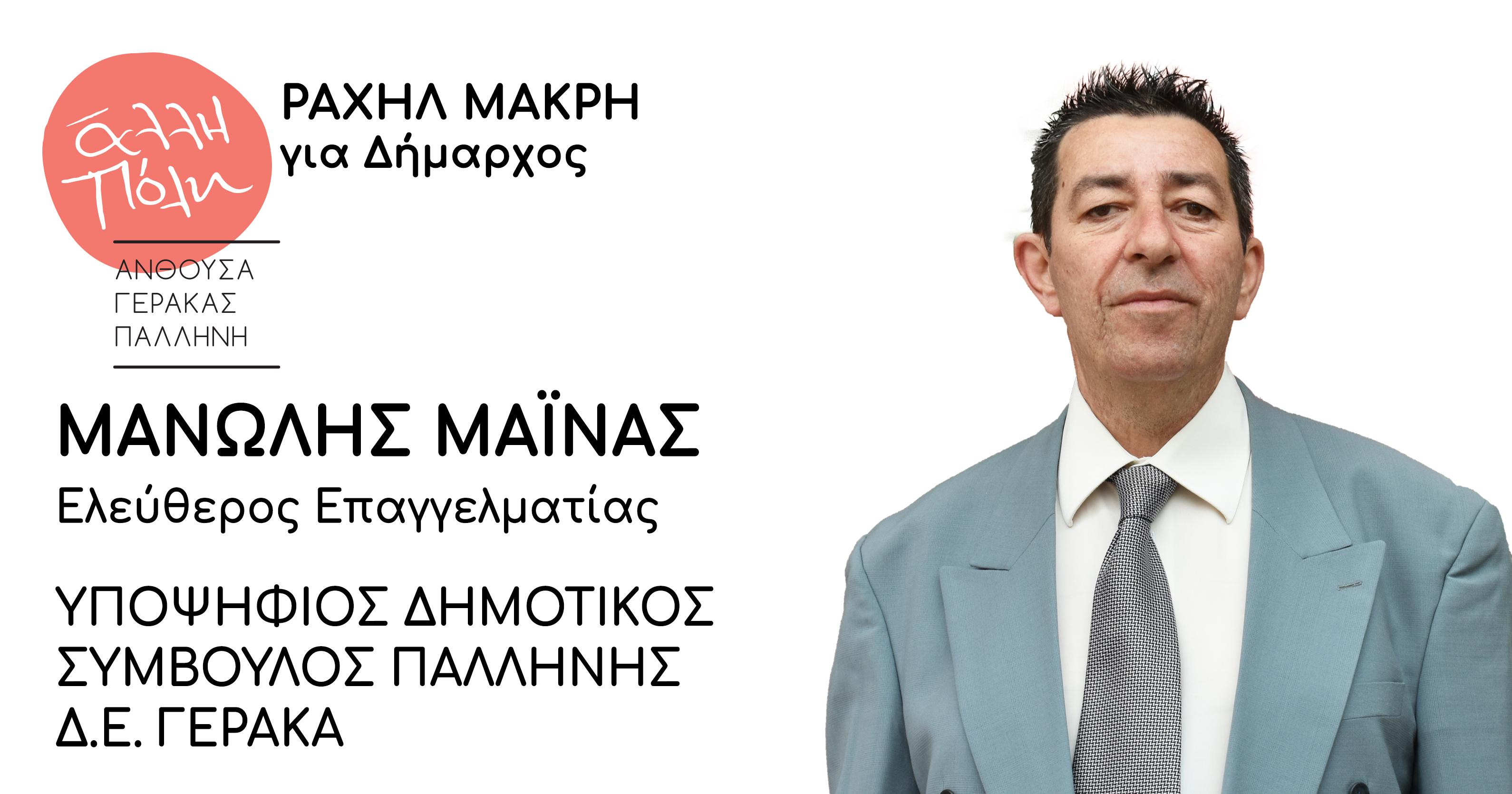 Υποψήφιος Δημοτικός Σύμβουλος – Μανώλης Μάινας