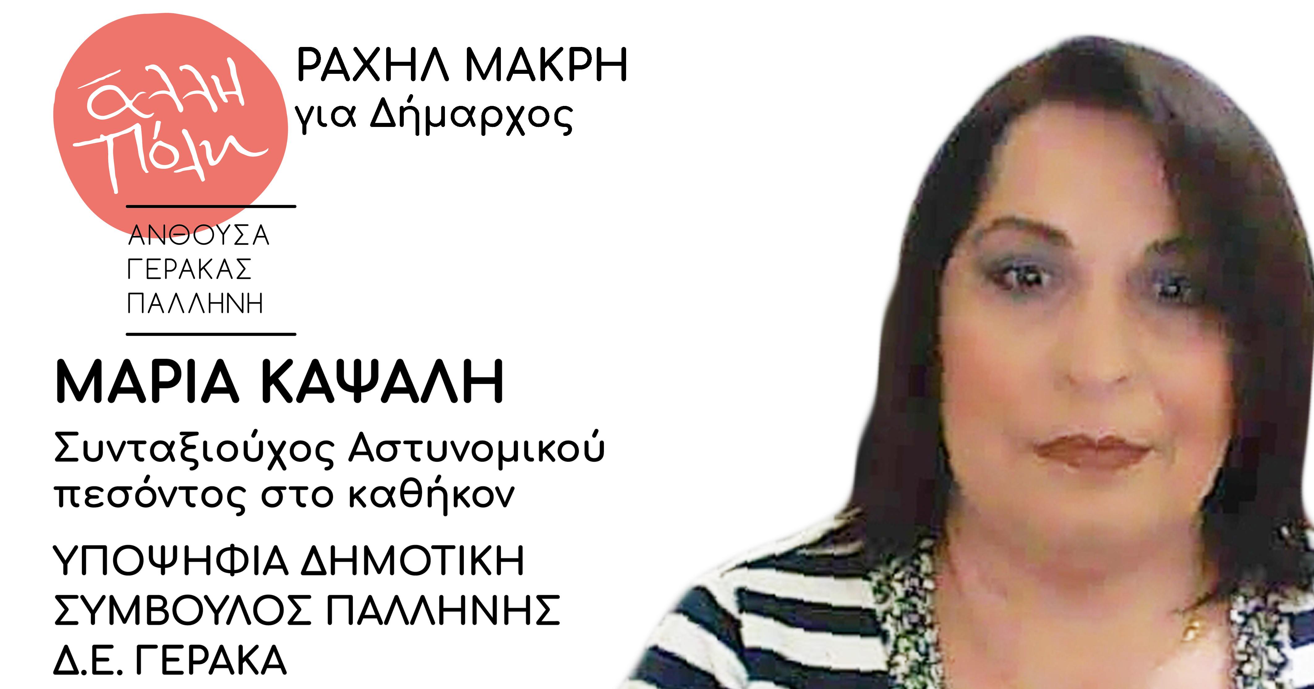 Υποψήφια Δημοτική Σύμβουλος – Μαρία Καψάλη