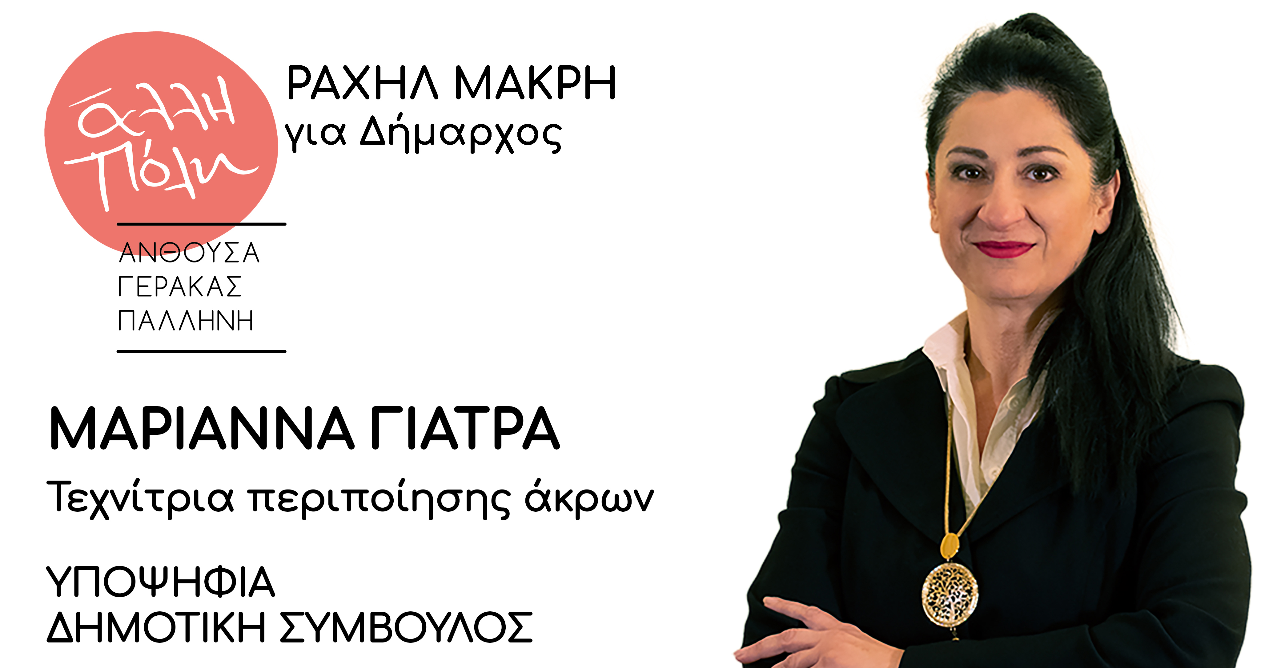 Υποψήφια Δημοτική Σύμβουλος – Μαριάννα Γιατρά