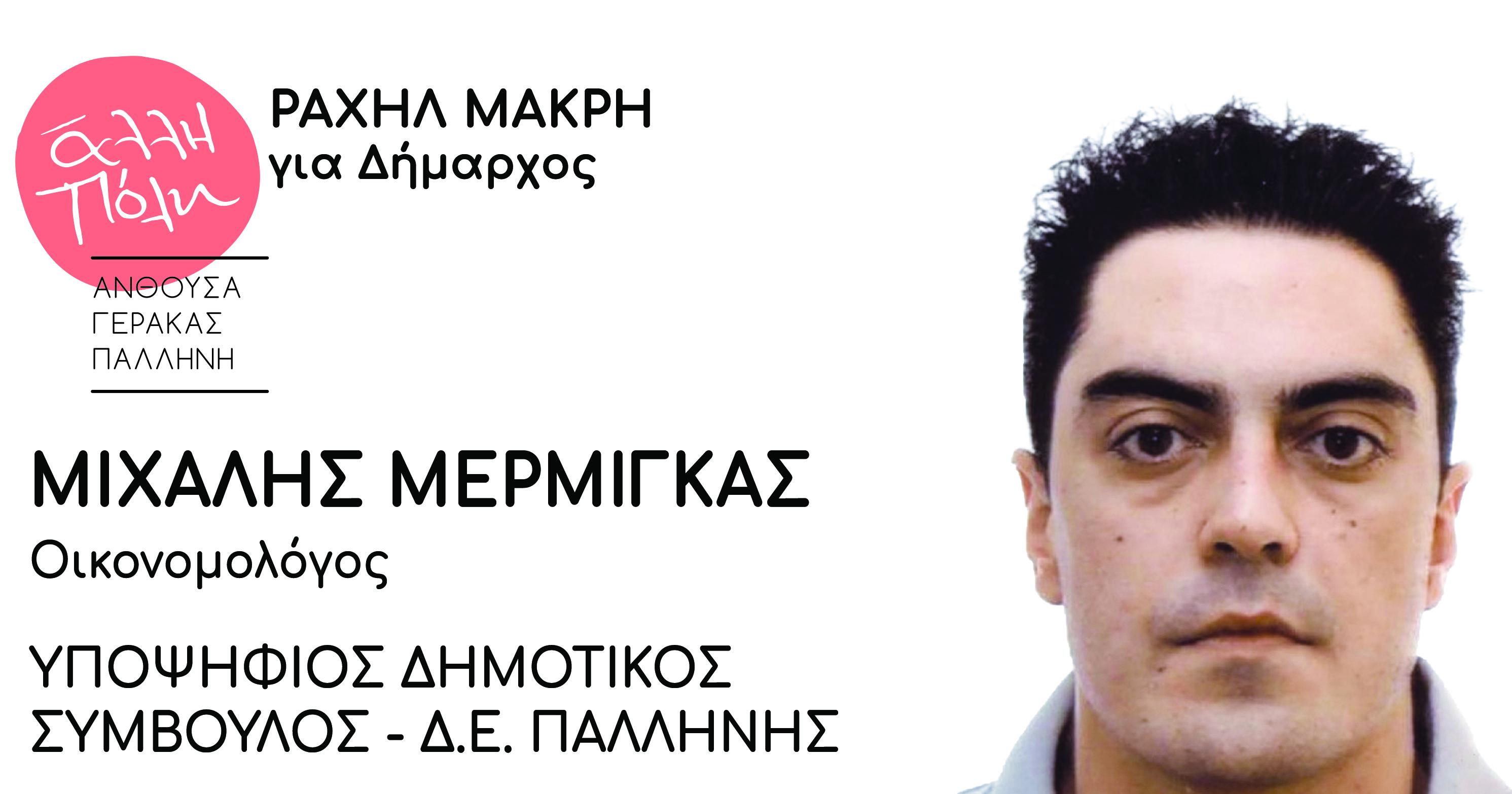 Υποψήφιος Δημοτικός Σύμβουλος – Μιχάλης Μέρμιγκας