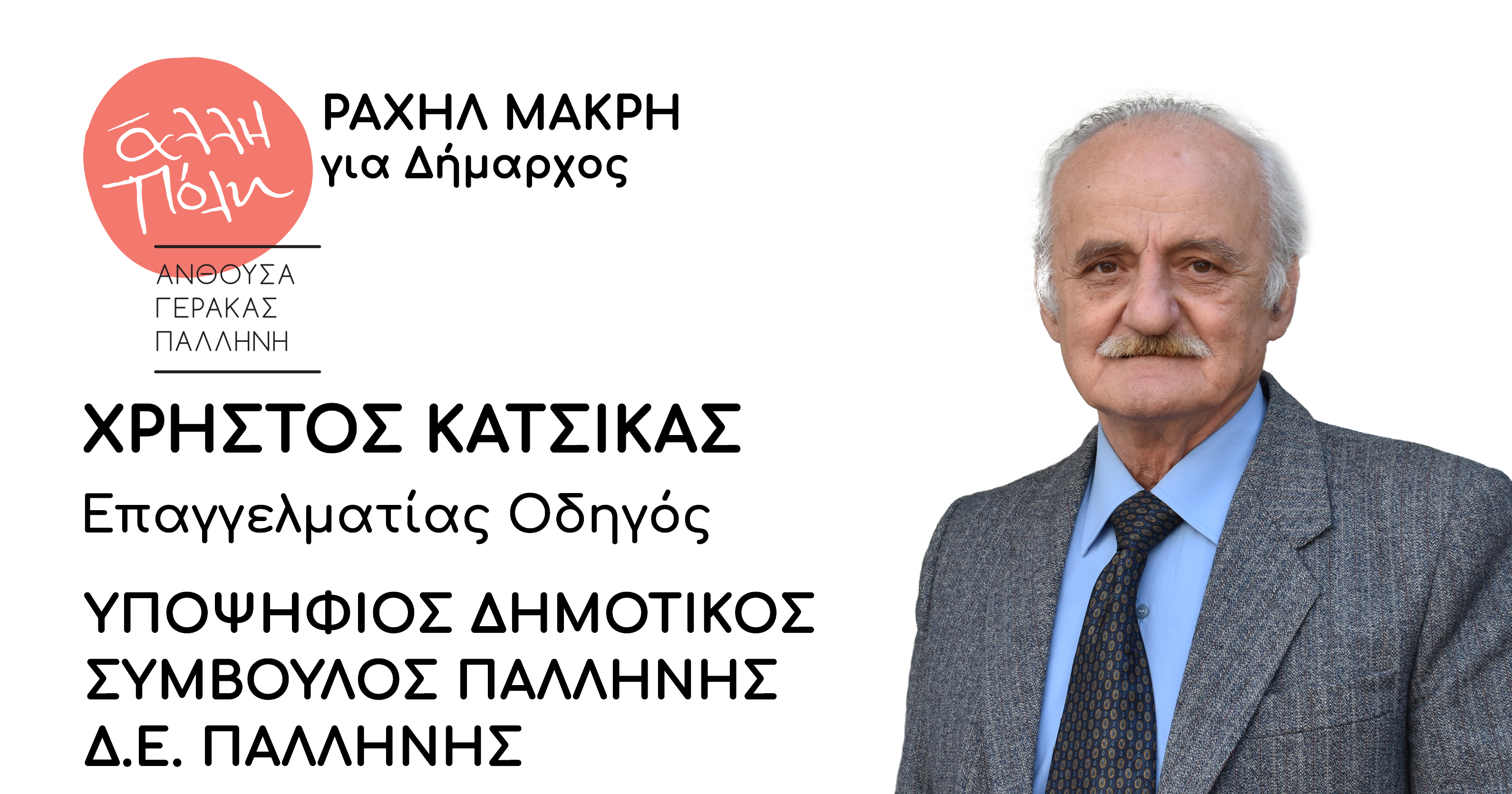 Υποψήφιος Δημοτικός Σύμβουλος – Χρήστος Κάτσικας