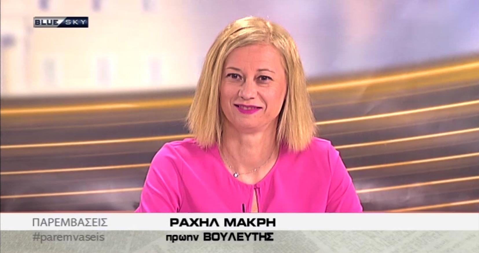 Η Ραχήλ Μακρή στην εκπομπή «Παρεμβάσεις» με τον Κώστα Χαρδαβέλλα στο Bluesky | 07.08.2019