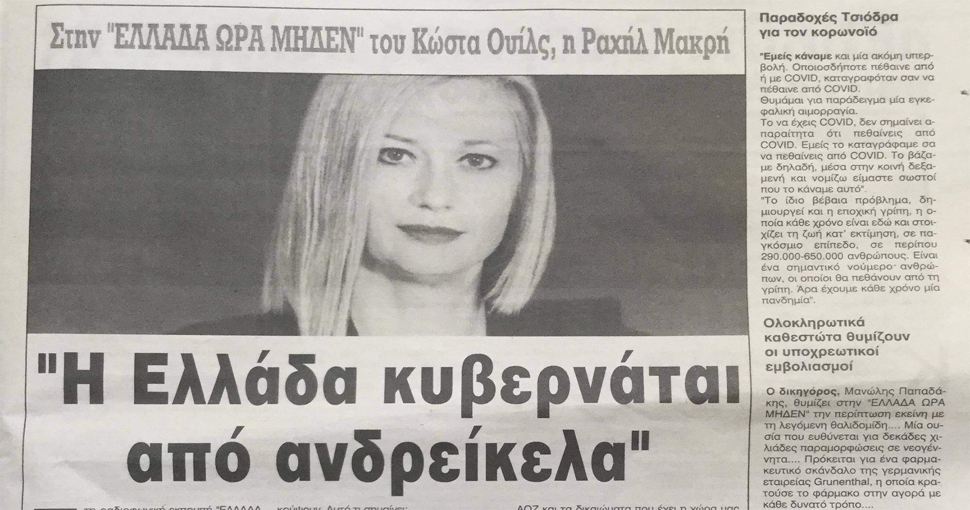Ραχήλ Μακρή: «Η Ελλάδα κυβερνάται από ανδρείκελα» | 10.09.2020
